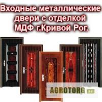 Качественные, бронированные двери г.Кривой Рог.