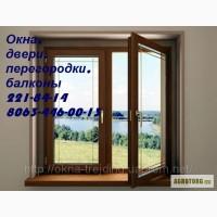 Качественные окна киев, окна киев, двери киев, балконы киев