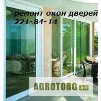 Окна Киев, ремонт окон киев, ремонт дверей в Киеве, ремонт металлопластиковых дверей киев,