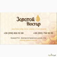 Оптом закупаем мед урожая 2017 г по Украине (без антибиотиков)