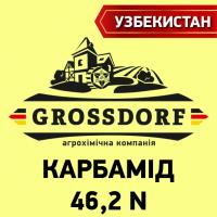 Продам карбамид (Узбек), в мешках, на СРТ