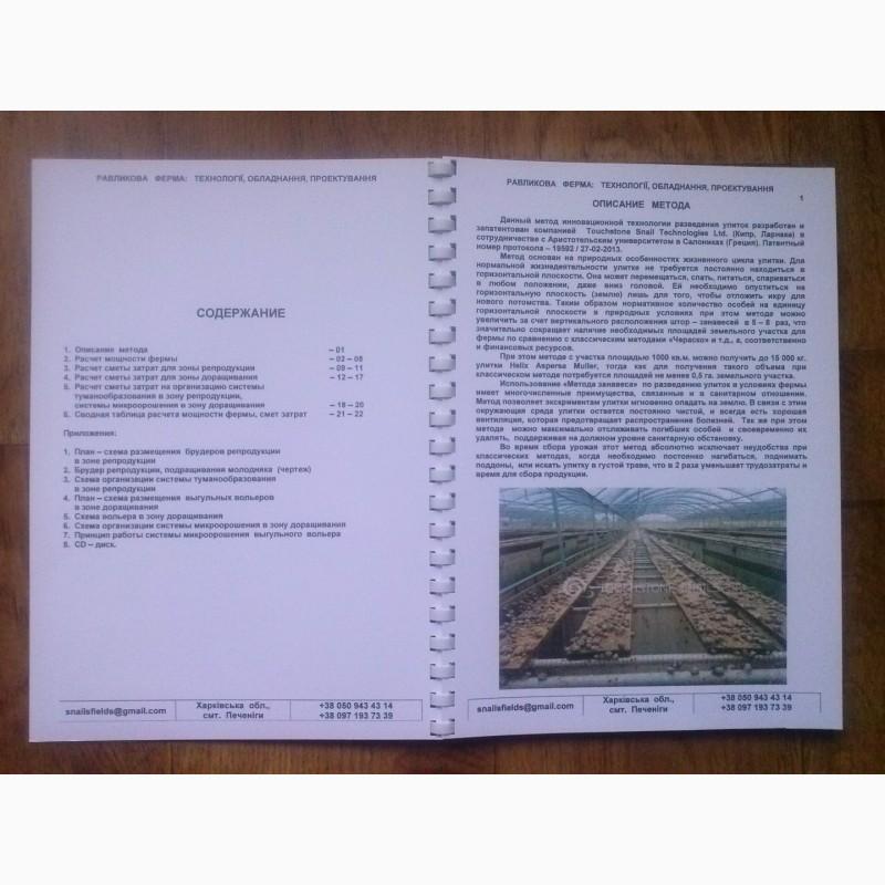 Фото 2. Проект улиточной фермы на 9 тонн методом Шторного Занавеса