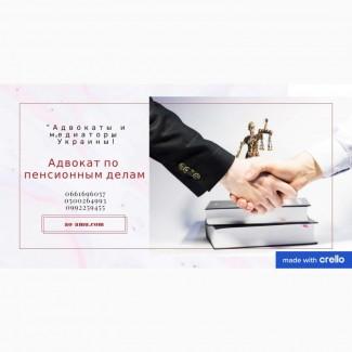 адвокат по пенсионным вопросам москва