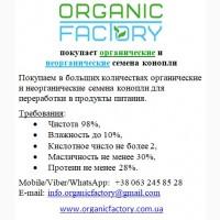 Покупаем органические и неорганические семена конопли