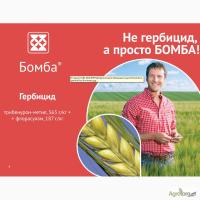 Гербицид Бомба (Август), эфективний и экономный
