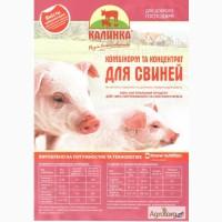 Калинка комбікорм для свиней