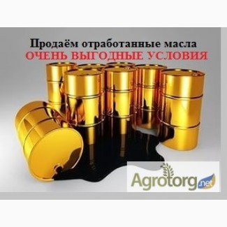 Продам. Отработка – масла все виды, смесь нефтепродуктов