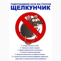 Средство от мышей и крыс Щелкунчик мешок 10 кг