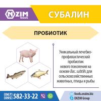 Субалин ENZIM - Пробиотик для животных, птицы и рыбы
