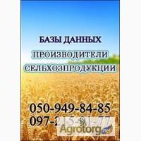 Зерновые, бобовые, масличные. - фермерские хозяйства Украины 2017