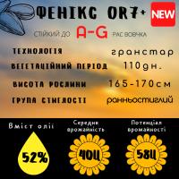 Фенікс ОR 7+/стійкий до гранстару та A-G рас/безкоштовна доставка