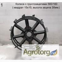 Грунтозацепы мотоблока 560/160; 450/160; 380/160