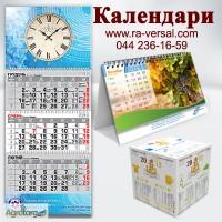 Друк та виготовлення календарів на 2017 рік. квартальний календар 2017