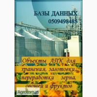 Элеваторы, зернохранилища, комбикормовые заводы Украины 2018