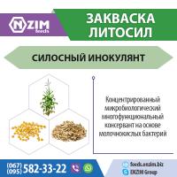 Литосил ENZIM - Консервант (закваска) для силоса, жома, сена, влажного зерна