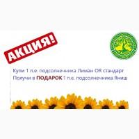 Семена подсолнечника Лиман OR стандарт СУПЕРАКЦИЯ