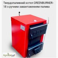 Твердотопливный котел GREENBURNER 18 (дрова, уголь, другое топливо) Сезонные скидки