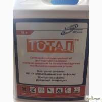 Продам гербіцид ТОТАЛ
