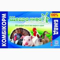Комбикорма, Кормовые добавки для сель-хоз животных в Бердянске