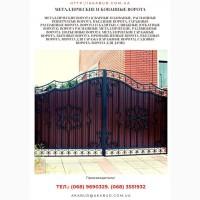 Перила и ограждения для балконов. Ворота, калитки, навесы, козырьки