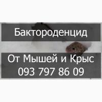 Бактороденцид Купить в Киеве Зерновой Цена от Производителя Инструкция Применение Области