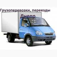 Грузоперевозки Днепр, переезды, перевозки грузовые до 3х тон