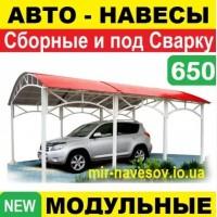 Автонавес Навес для Авто Машины Автомобиля, к Дому от Солнца Козырек (Борисполь)