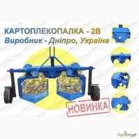 Картофелекопалка двухрядная вибрационная (грохотная) ДТЗ для мини тракторов
