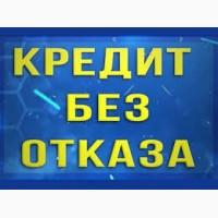 Кредит от 50 000 грн. до 10 млн. грн. Срок принятия решения 9 минут