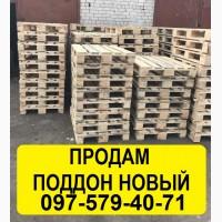 Купить Европоддон в Украине. Новые поддоны цена, поддоны деревянные Киев