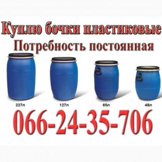 Покупаем бочки пластиковые б/у различных объемов, еврокубы 1000л