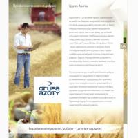 Якісні Польські добрива (Grupa Azoty), доступні ціни, швидка доставка по всій Україні