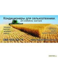 Кондиционер для комбайна трактора в Украине.