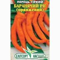 Перец горький Бараний Рог оранжевый