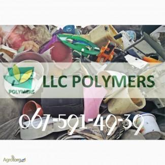 Закупаем полигонные отходы пластмасс (лом пластмасс) навалом, ПВД, ПНД, ПС, ПП