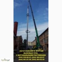 Изготовление и монтаж промышленных дымовых и вентиляционных труб высотой до 70 метров