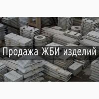 Железобетонные изделия, город Харьков