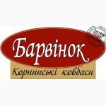 Колбаса Домашняя на дровах оптом от поизводителя Барвинок-СВ