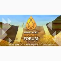 Smart Agro Business Forum, 28 лютого 2018 - cпеціалізований аграрний форум