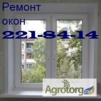 Замена фурнитуры на окнах Киев, замена фурнитуры на дверях Киев, установка фурнитуры