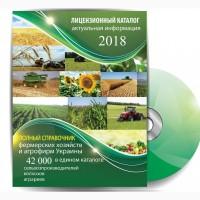 Справочник АПК 2018(44 700 агрофирм )