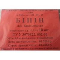 Бипин 0, 5мл(10штв упак.). Украина