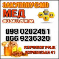 OPT-MED Выгодно/ стабильно закуем МЕД