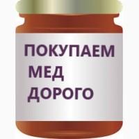 Купим Мед оптом по Украине