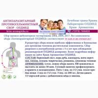 Антипаразитарный травяной сбор Лаборатории Крым Аромаптека