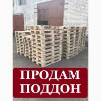 Новые деревянные европоддоны Киев
