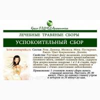 Травяной сбор Успокоительный Крым аромаптека