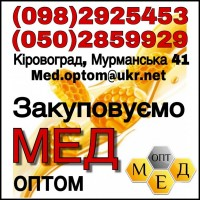 Закупаем МЕД у пасечников.Черкасская обл