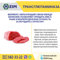 Трансглютаминаза ENZIM | Завод ферментных препаратов ЭНЗИМ (г.Ладыжин, Украина)
