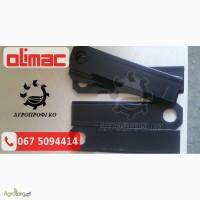 Ножи жатки Olimac (Олимак)